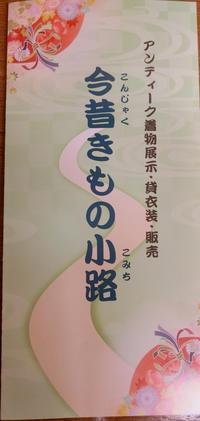 11月12日(月)柴又帝釈天お会式 - 柴又亀家おかみの独り言