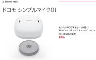 いちおしパック契約者ならドコモシンプルマイク01が1080円  my daiz割 - 白ロム転売法