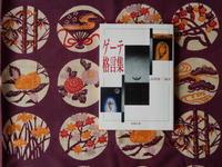 ゲーテ『ゲーテ格言集』 - SHIRAFUJI-BLOG
