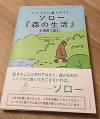 シンプルに暮らそう!ソロー『森の生活』を漫画で読む - 島美砂☆日記帳
