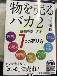 『物を売るバカ2』川上徹也  ものを売るなら「エモ」で売れ - 高槻・茨木の不動産物件情報:三幸住研