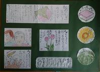 絵手紙展の準備中にパタパタ - ムッチャンの絵手紙日記