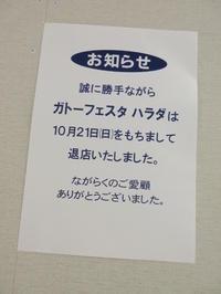 【池袋情報】東武のガトーフェスタ・ハラダ、閉店してた…! - 池袋うまうま日記。
