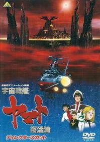 『宇宙戦艦ヤマト/復活篇<ディレクターズカット>』 - 【徒然なるままに・・・】