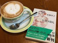 「シズコさん」 - Kyoto Corgi Cafe