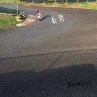 ポケバイ日和(*´꒳`*) - komikiの日記