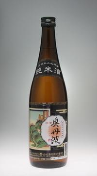 奥丹波 純米酒[山名酒造] - 一路一会のぶらり、地酒日記