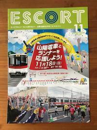 [WORKS]ESCORT vol.215 - 机の上で旅をしよう(マップデザイン研究室ブログ)