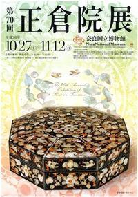 正倉院展と興福寺周辺、平城宮跡歴史公園 - 弓張放浪