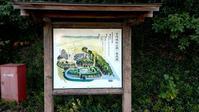 岩崎城と岩崎御嶽社 - 私のぐだぐたな毎日