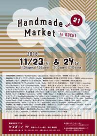 Handmade Market in Kochi Vol.21 レポ - のらりくらりとハンドメイド