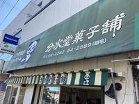 もっちもっちの名物パンダ焼き - 麹町行政法務事務所