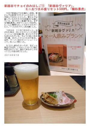 新越谷でチョイのみはしご➀ 「新越谷ヴァリア」。ミニおつまみ盛りセット500円。「麺処景虎」