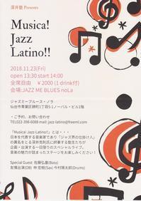 【宣伝】深井塾Presents「Musica! Jazz Latino!!」のお知らせ - 吹奏楽酒場「宝島。」の日々