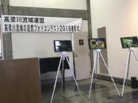 高梁川流域の自然フォトコンテスト2018表彰式 - 気ままな Digital PhotoⅡ
