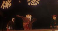 嵯峨大念仏狂言秋季公演③愛宕詣の土器投げ - たんぶーらんの戯言