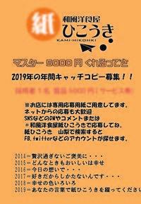 11月のお知らせ - 紙ひこうき 日和(和風洋食屋紙ひこうき)