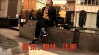 【 動画 8分19秒 】 勇気、個性、決断( short ver. )   Count Up 山中一司   旅立つ朝 江利チエミ   朝が来たら 伊東ゆかり - やまなかつてない日々