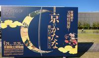 京のかたな展 at 京都国立博物館にて刀に開眼す - 鴎庵