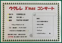 ウクレレのクリスマスコンサートへのお誘い - ココカラ館のブログ
