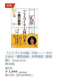 最新刊の『「ことづくりの国」日本へ』新装版、本日から発売 - 段躍中日報