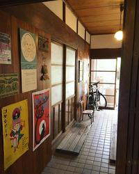 昭和レトロなグラフィックの世界〜 大谷記念美術館『土方 重巳の世界』 〜 - Bon Copain!