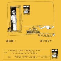 【飯田健二】1st Cassette Tape『坂の途中で』特設ページ - ZOMBIE FOREVER