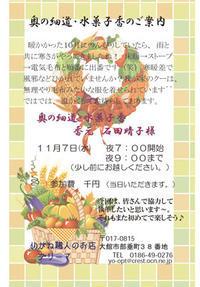 香の会11月7日開催です - めがね職人の店プリーマ