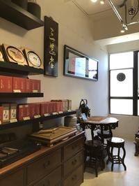 香港お茶巡りの旅 no.5 三思堂 - お茶をどうぞ♪
