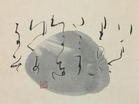 月末、冷たい雨。      「里」 - 筆文字・商業書道・今日の一文字・書画作品<札幌描き屋工山>