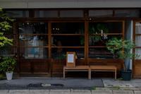 ならまち散策②~古民家カフェ珈琲と定食minamo - 鏡花水月