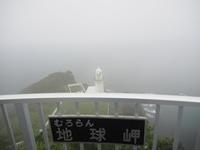 2018.08.21 地球岬 北海道一周92 - ジムニーとカプチーノ(A4とスカルペル)で旅に出よう