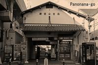 路面電車のはしる街~右書きの駅は残った~ - ちょっくら、そのへんまで。な日常。