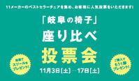 11/3(土)-17(土)「岐阜の椅子」座り比べ投票会 - THE GIFTS SHOP / ザ・ギフツショップ