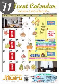パルコホーム11月イベントカレンダー! - パルコホーム スタッフブログ