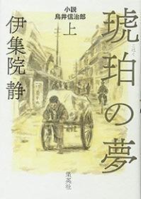 読書「琥珀の夢(上)」_今や日本から世界のサントリーに飛翔した会社の創業者の明治、大正、昭和の物語 - Would-be ちょい不良親父の世迷言