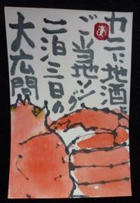 神無月「蟹」えてがみどどいつ - 気ままな読書ノート、絵手紙with都々逸と