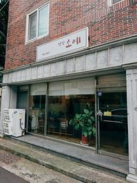 釜山 最強の旨い店♪ソエ - 今日も食べようキムチっ子クラブ (料理研究家 結城奈佳の韓国料理教室)