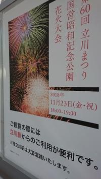 立川花火大会は11月23日 - 立川は Ecoutezbien  えくてびあん