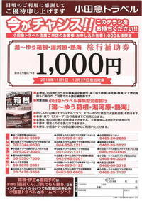 今がチャンス!!湯~ゆう箱根・湯河原・熱海旅行補助券 - はこね旅市場(R)日記