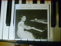 田中希代子 / ドビュッシー・リサイタルを再び聴く - 春ときどき日記&音楽