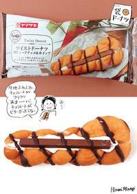 【袋ドーナツ】山崎製パン「ツイストドーナツスティックチョコ&ホイップ」【チョコレート、要らないのでは…】 - 溝呂木一美の仕事と趣味とドーナツ