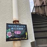 Nisimura屋さんの看板! - 千葉の香りの教室&香りの図書室 マロウズハウス