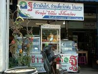 663日目・お気に入りのカオマンガイ屋さん2軒目「ฐ(トーターン)」@スリマハポー - プラチンブリ@タイと日本を行ったり来たり