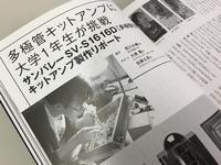 スタジオで活躍するSV-192PRO - オーディオ万華鏡(SUNVALLEY audio公式ブログ)