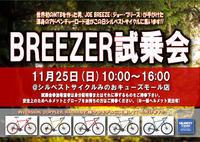 11/25(日)アドベンチャーロード BREEZER試乗会‼︎ - ショップイベントの案内 シルベストサイクル