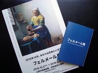 フェルメール展 - ケチケチ贅沢日記