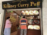 Killiney Curry Puff ポテト・チキン・サーディンどれにする? - よく飲むオバチャン☆本日のメニュー