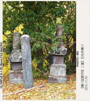 横川宝篋印塔(11月 1日) - 栃木、福島の戊辰戦争史跡