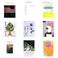 とらきつね一般書ランキング(10/1-10/30) - 寺子屋ブログ  by 唐人町寺子屋